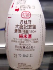 月桂冠大蔵記念館純米酒裏面
